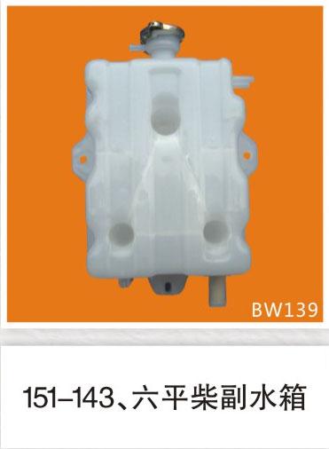 BW139