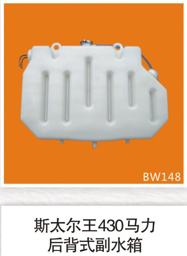 BW148