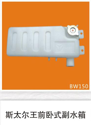 BW150