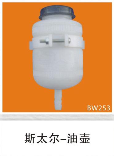 BW253
