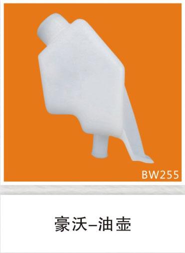 BW255