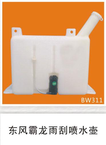 BW311