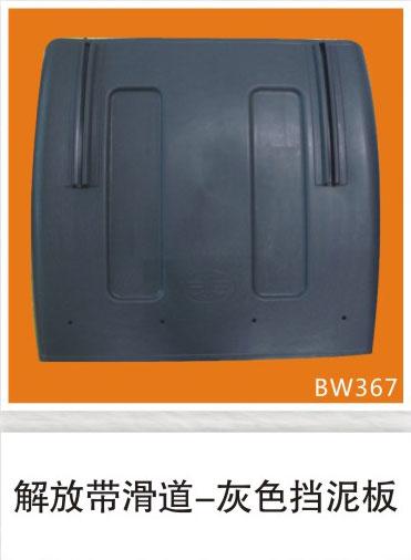 BW367