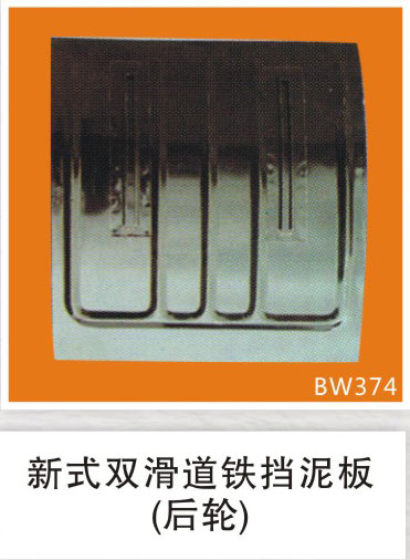 BW374