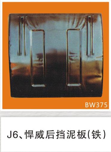 BW375